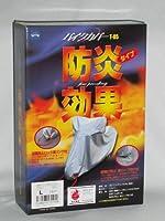 防炎バイクカバーT05 55-217 XX