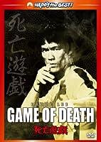 死亡遊戯 デジタル・リマスター版 [DVD]