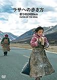 ラサへの歩き方 祈りの2400km [DVD]