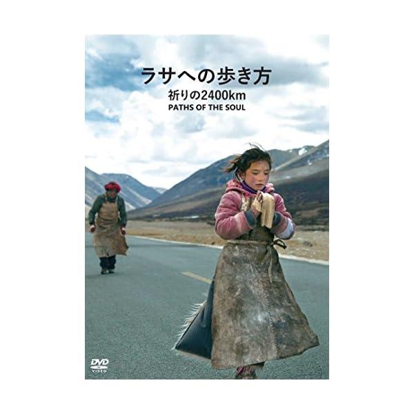 ラサへの歩き方 祈りの2400km [DVD]の商品画像
