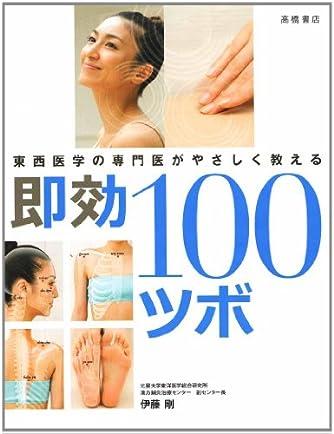 東西医学の専門医がやさしく教える即効100ツボ