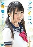水野 葵/アオイロハ [DVD]