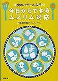 食のハラール入門 今日からできるムスリム対応 (栄養士テキストシリーズ)