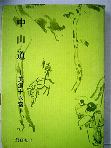 乗蓮寺文書―中山道板橋宿 (1969年) (文化財シリーズ〈第3集〉)