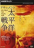 NHKスペシャル ドキュメント太平洋戦争 第6集 最終回 一億玉砕への道 ~日ソ終戦工作~ [DVD]
