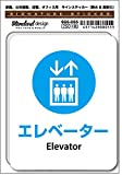 SGS-055 サインステッカー エレベーター Elevator(識別・標識 ・注意・警告ピクトサイン・ピクトグラムステッカー)