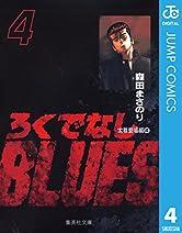 ろくでなしBLUES 4 (ジャンプコミックスDIGITAL)