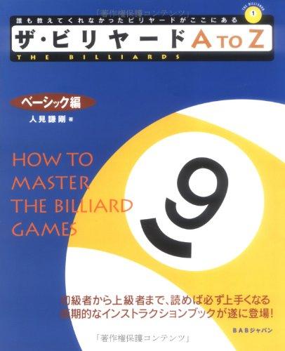 ザ・ビリヤードA to Z ベーシック編 (The billiards (1))の詳細を見る