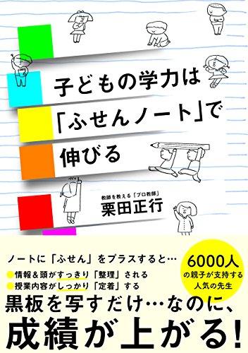 子どもの学力は「ふせんノート」で伸びるの詳細を見る