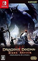 Switch移植版「ドラゴンズドグマ:ダークアリズン」発売