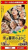 『妻よ薔薇のように 家族はつらいよIII』映画前売券(一般券)(ムビチケEメール送付タイプ)