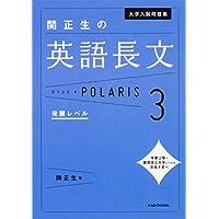 大学入試問題集 関正生の英語長文ポラリス(3 発展レベル) (.)