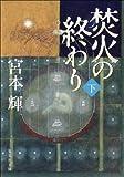 焚火の終わり(下) (集英社文庫)