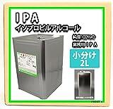 IPA イソプロピルアルコール 2L / 脱脂 洗浄