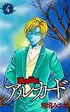 猟奇伝説アルカード 4 (白泉社レディース・コミックス)