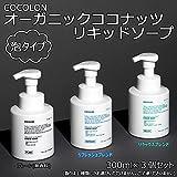 COCOLON ココロン オーガニックココナッツリキッドソープ 泡タイプ 300ml 3個セット リラックスブレンド