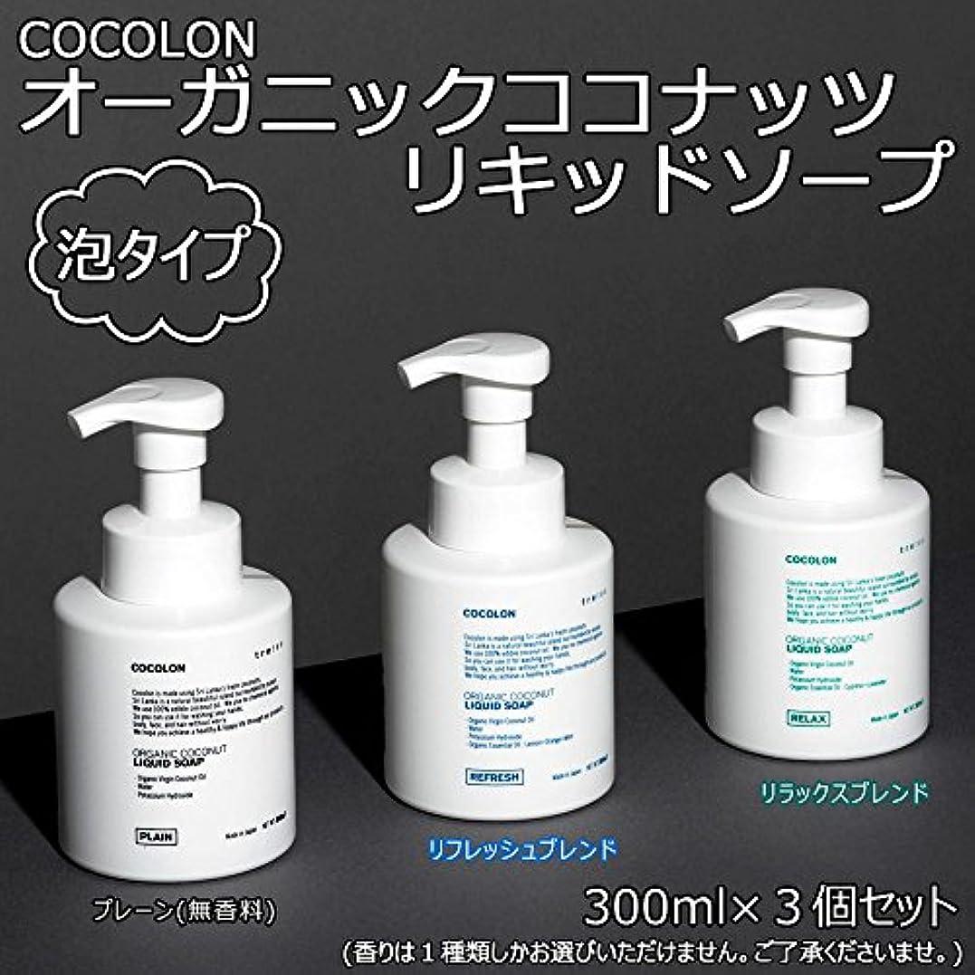 ライター他の場所防止COCOLON ココロン オーガニックココナッツリキッドソープ 泡タイプ 300ml 3個セット リフレッシュブレンド