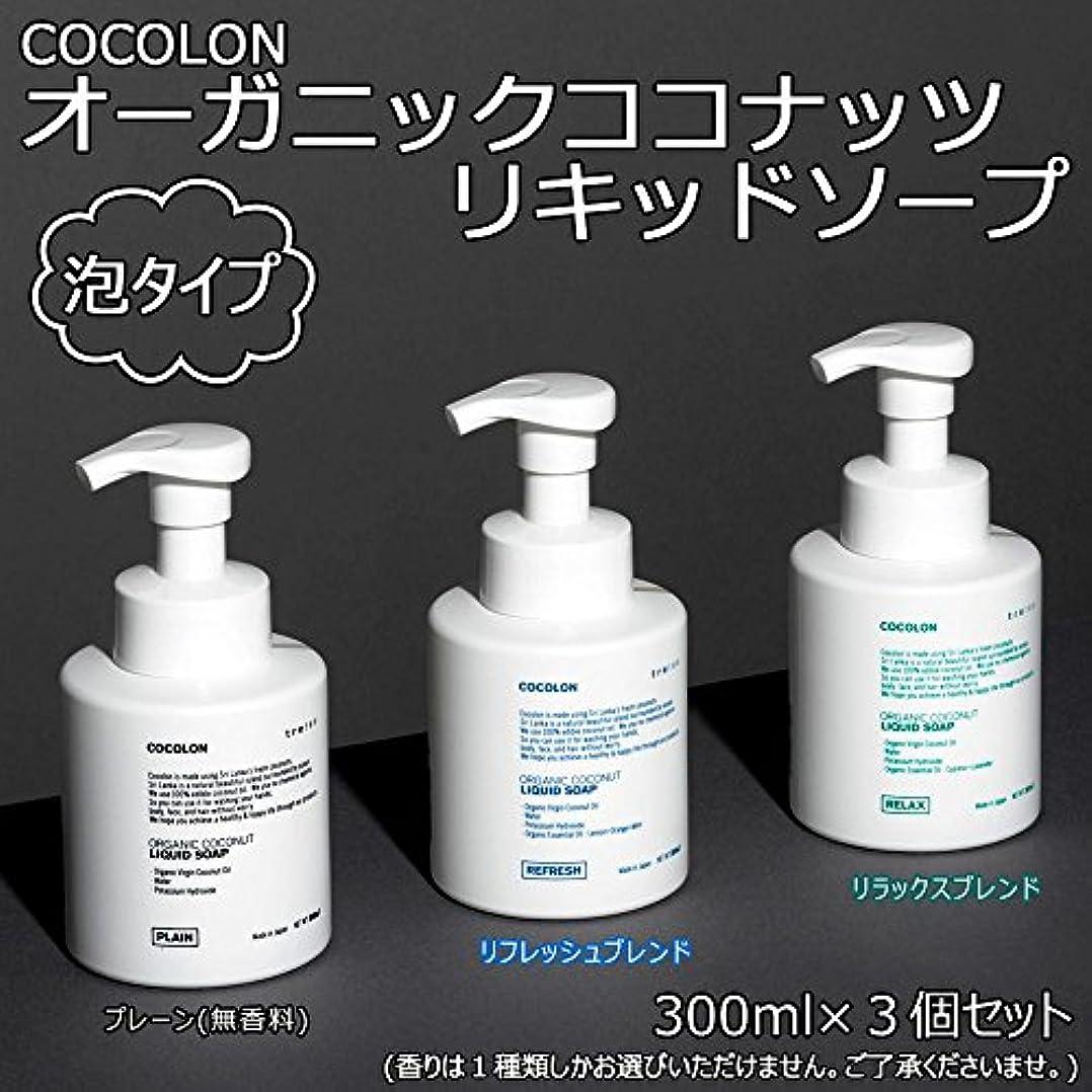 行ノベルティアラブCOCOLON ココロン オーガニックココナッツリキッドソープ 泡タイプ 300ml 3個セット リフレッシュブレンド