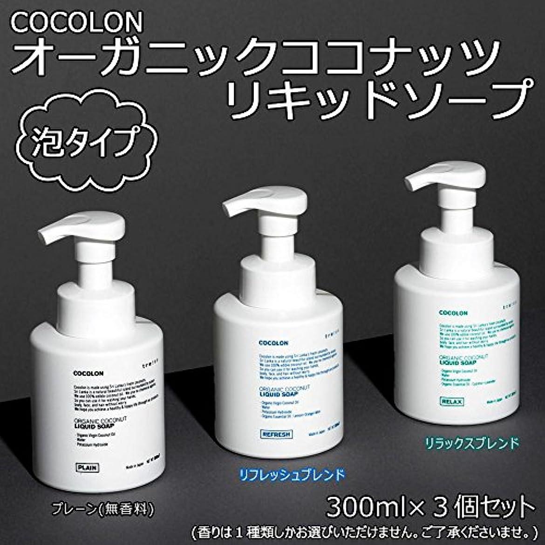 青息苦しい看板COCOLON ココロン オーガニックココナッツリキッドソープ 泡タイプ 300ml 3個セット リフレッシュブレンド