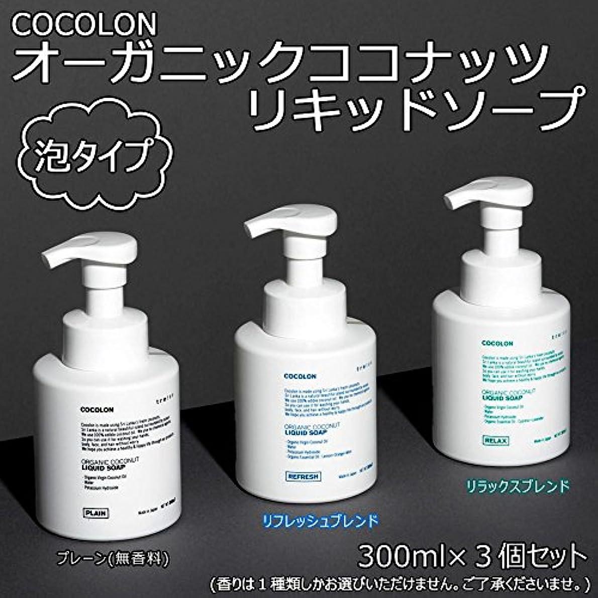 の間でかもめ鮫COCOLON ココロン オーガニックココナッツリキッドソープ 泡タイプ 300ml 3個セット リラックスブレンド