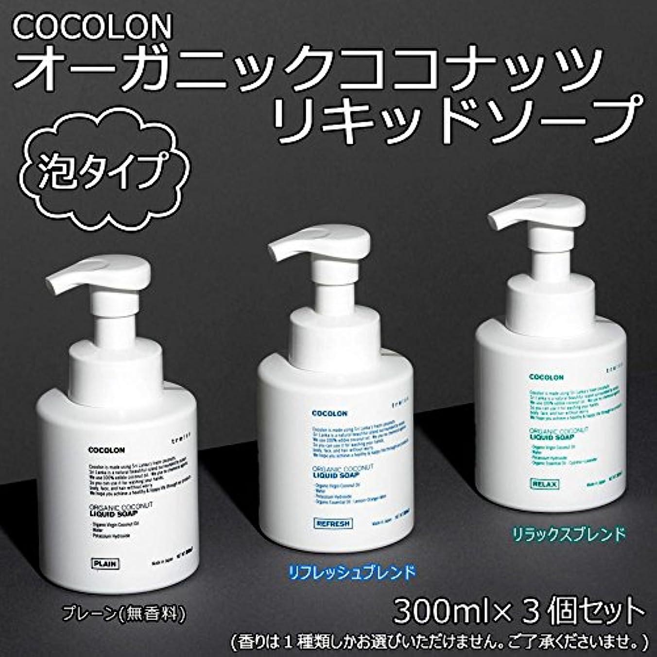 スキルメナジェリー平野COCOLON ココロン オーガニックココナッツリキッドソープ 泡タイプ 300ml 3個セット リラックスブレンド