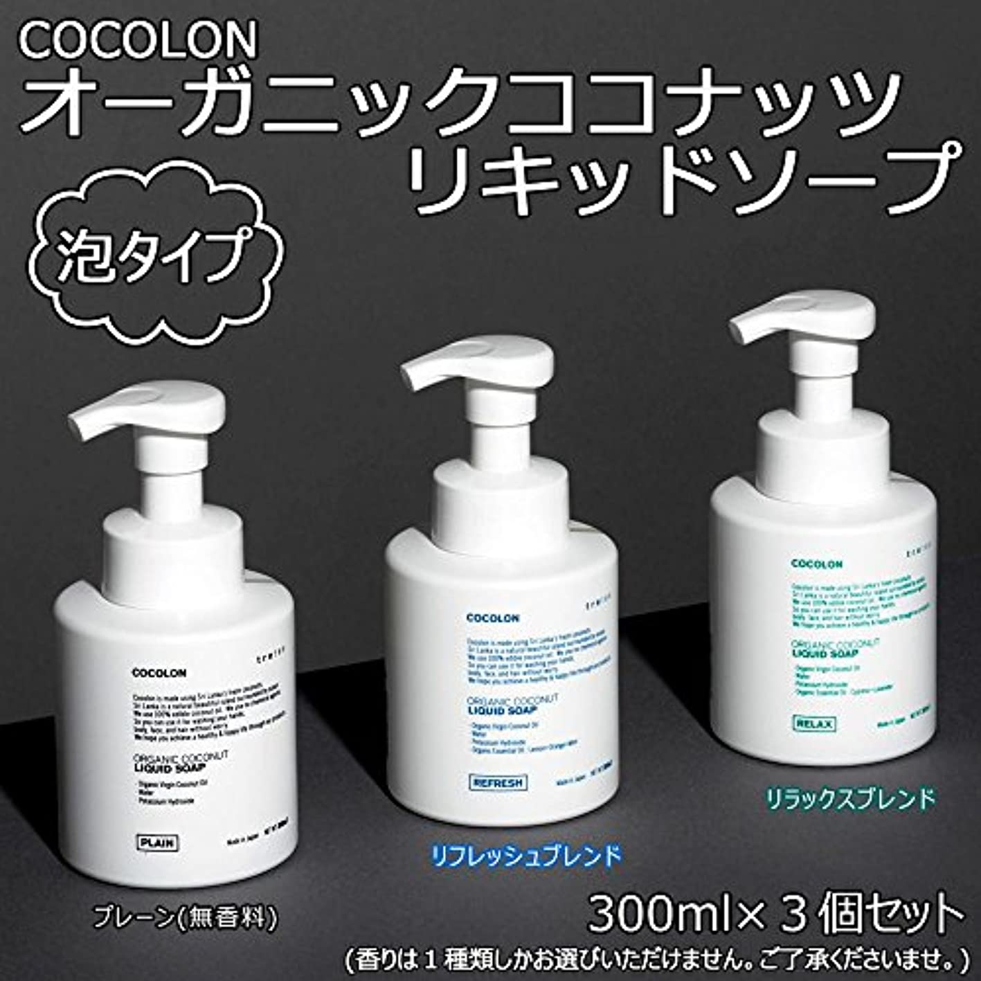 誓約手順不忠COCOLON ココロン オーガニックココナッツリキッドソープ 泡タイプ 300ml 3個セット リラックスブレンド