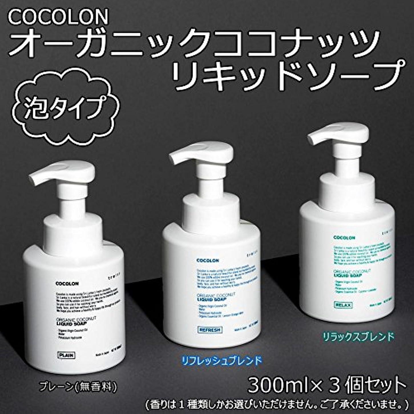 免疫ぬるい麻酔薬COCOLON ココロン オーガニックココナッツリキッドソープ 泡タイプ 300ml 3個セット リラックスブレンド
