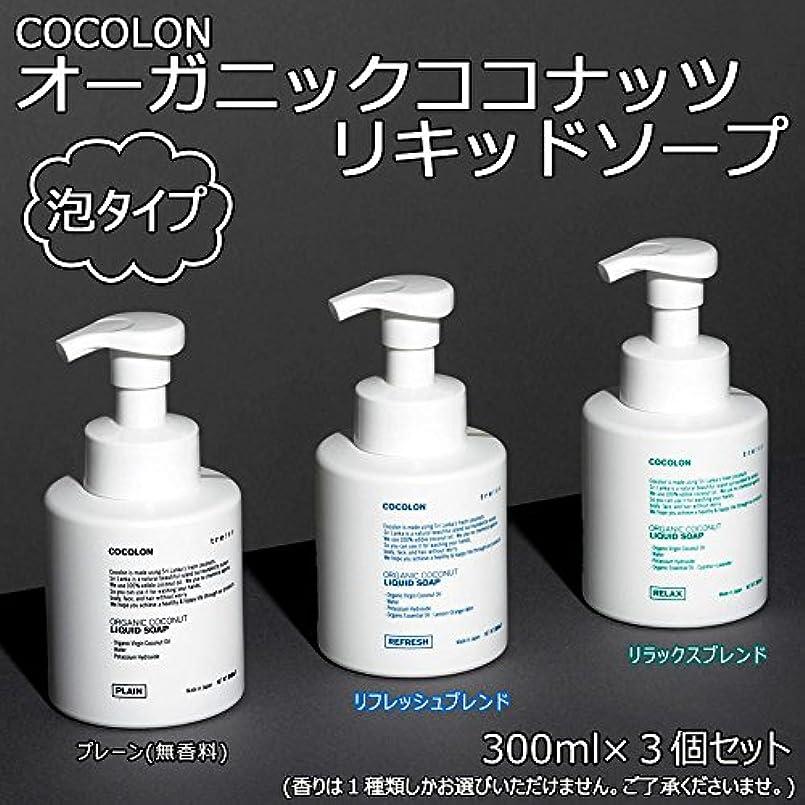 食物レガシー柔らかい足COCOLON ココロン オーガニックココナッツリキッドソープ 泡タイプ 300ml 3個セット リフレッシュブレンド