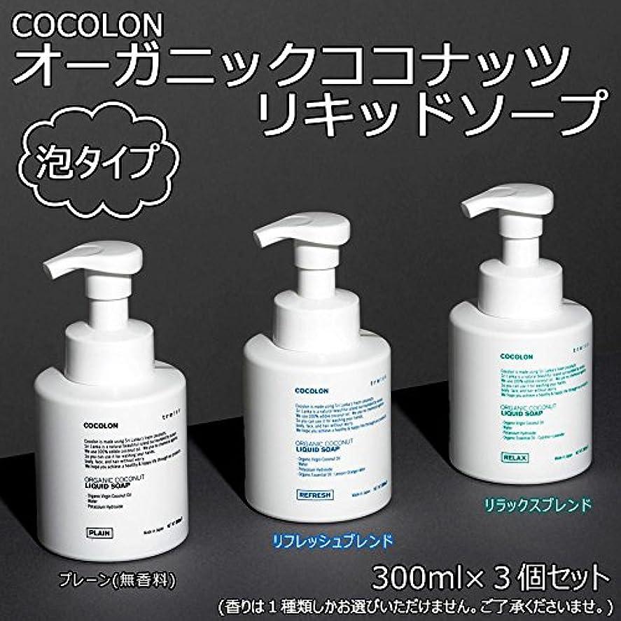 飾るリスキーな精算COCOLON ココロン オーガニックココナッツリキッドソープ 泡タイプ 300ml 3個セット リフレッシュブレンド