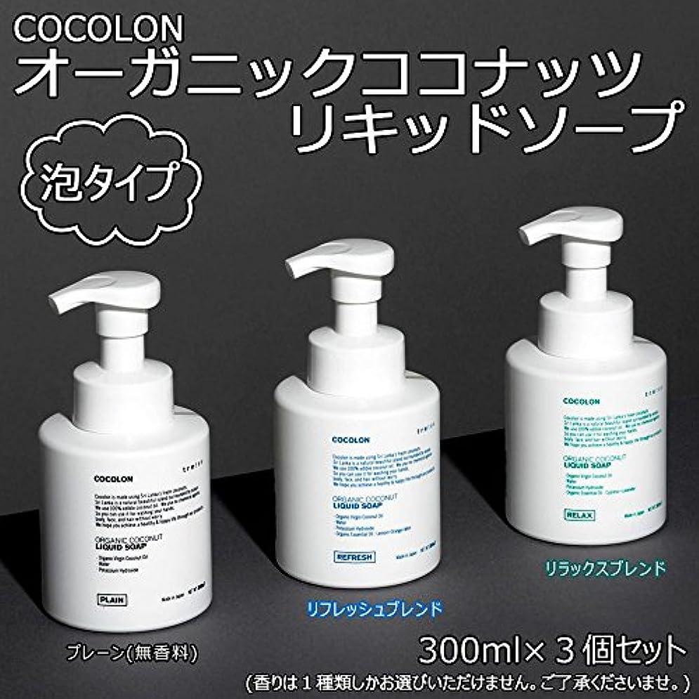 開発うめき声縁石COCOLON ココロン オーガニックココナッツリキッドソープ 泡タイプ 300ml 3個セット リフレッシュブレンド