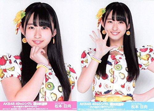 【松本日向】 公式生写真 AKB48 49thシングル 選抜...