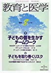 教育と医学 2012年 08月号 [雑誌]
