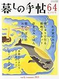 暮しの手帖 2013年 06月号 [雑誌]