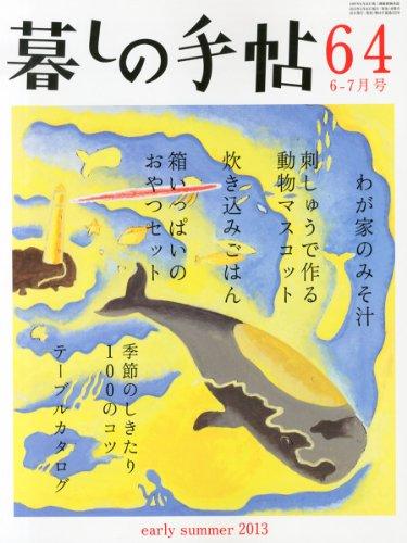 暮しの手帖 2013年 06月号 [雑誌]の詳細を見る