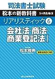 司法書士試験 リアリスティック6 会社法・商法・商業登記法Ⅰ 画像