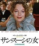 サン・スーシの女 [Blu-ray]