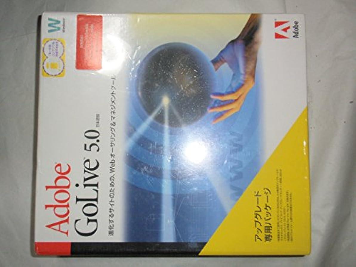 降伏痛い湿地ADOBE GOLIVE 5.0 (win) アップグレード版