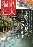 温泉達人―心と体が元気になる旅〈東日本編〉 (英知MOOK)
