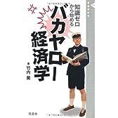バカヤロー経済学 (晋遊舎新書 5)