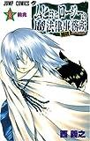 ムヒョとロージーの魔法律相談事務所 (2) (ジャンプ・コミックス)