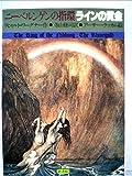 ニーベルンゲンの指環〈1〉ラインの黄金 (ワーグナーオペラシリーズ)