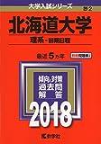 北海道大学(理系−前期日程) (2018年版大学入試シリーズ)