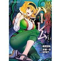 異世界迷宮でハーレムを (3) (角川コミックス・エース)