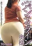 浮き出すパンティライン奥様~透けちゃう下着の甘美なエロス~ 30人4時間 センタービレッジ [DVD]