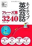 ネイティブ英会話フレーズ集3240—スーパーCD4枚付き