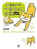 柴犬ゴンのへなちょこ日記 新装版 柴犬ゴンとテツ (コミックエッセイ)