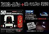 新型 プリウス 50系 プリウス ルームランプ LEDルームランプ 基盤タイプ おまけ付き 室内灯 内装パーツ 自動車パーツ ドレスアップ ホワイト 白 専用設計 新型 TOYOTA A/S/E ZVW50 ZVW51 ZVW55 新型プリウス50系ロゴカーテシキットセット付き