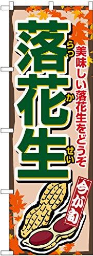 のぼり屋 のぼり 落花生 60×180cm 1384