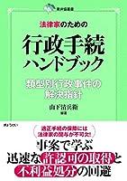 法律家のための行政手続ハンドブック 類型別行政事件の解決指針 (東弁協叢書)