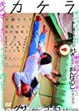 カケラ[DVD]